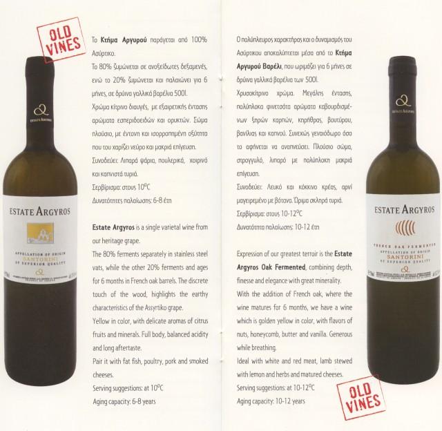 Argyros+Estate+wines-3299459373-O